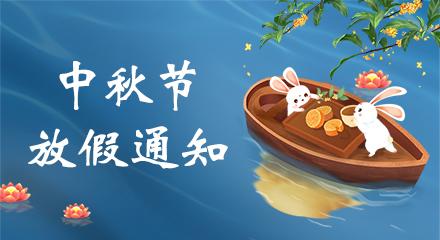 2021年中秋节放假通知