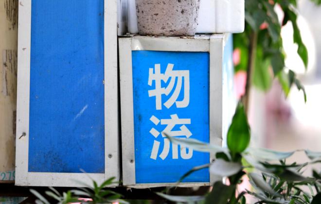广东前9月快递业务量达209.7亿件 同比增长37.8%