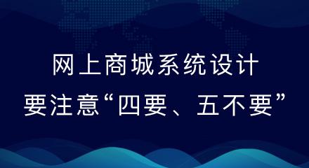 """网上商城系统设计,要注意""""四要、五不要""""!"""