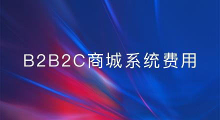 建设一个b2b2c商城系统大概需要多少钱?