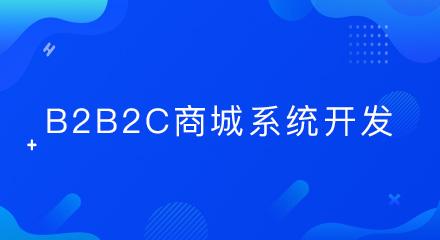 从三个角度出发,全方面解析B2B2C商城系统开发,有哪些好处!