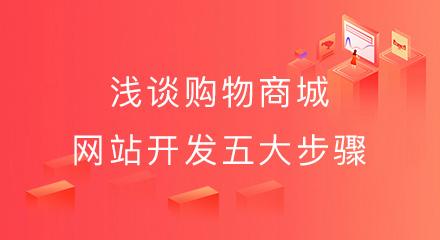 浅谈购物商城网站开发五大步骤