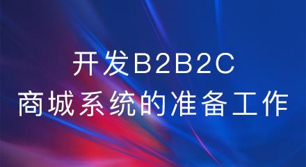 开发b2b2c商城系统前,需要做哪些准备工作?