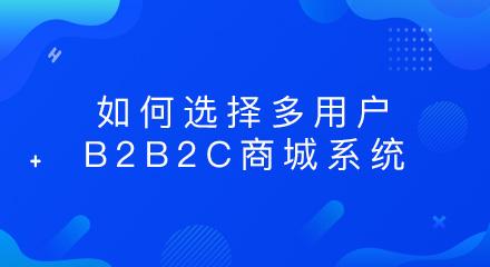 如何选择多用户B2B2C商城系统?