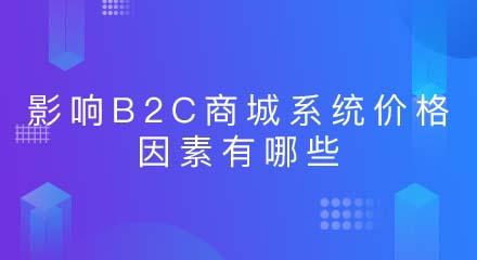 影响B2C商城系统价格的因素有哪些呢?