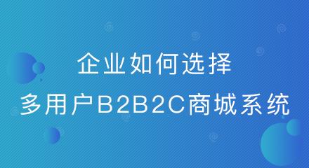 企业如何选择多用户B2B2C商城系统?