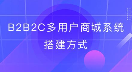 b2b2c多用户商城系统搭建方式