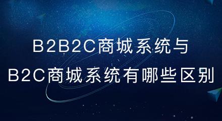 B2B2C多用户商城系统与B2C独立商城系统有哪些区别?