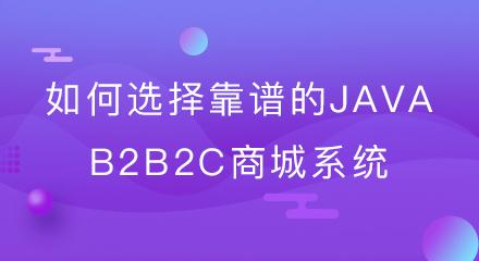如何选择靠谱的javab2b2c商城系统?