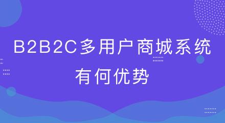 b2b2c多用户商城系统有何优势?