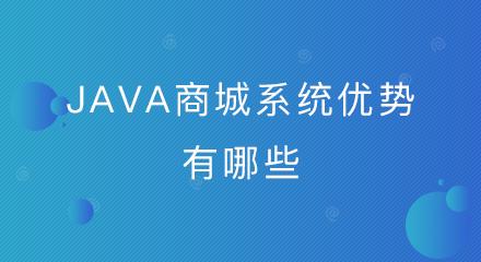 java商城系统优势有哪些?
