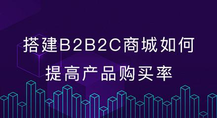 搭建b2b2c商城如何提高产品购买率?