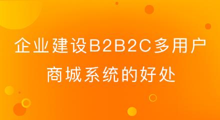 企业建设b2b2c多用户商城系统的好处