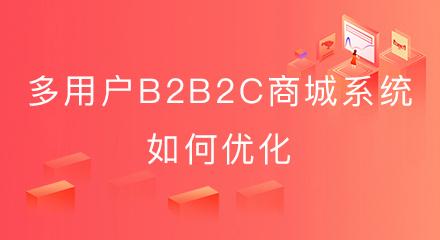 多用户b2b2c商城系统如何优化?
