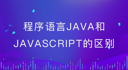 设计电商系统,程序语言java和javascript的区别